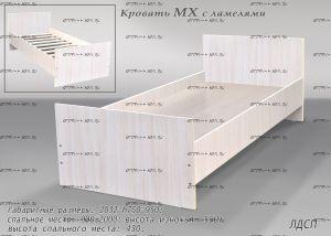 Кровать МХ ЛДСП