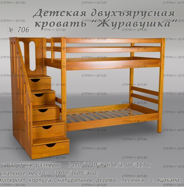 Кровать двухъярусная Журавушка